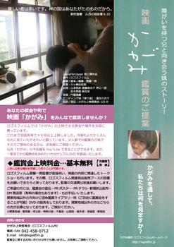 かがみ上映会無料版2016年1月.jpg